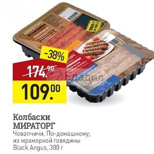 <b>Колбаски</b> — Скидки сегодня в магазинах Москвы — Едадил